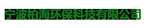 宁波柏海环保科技有限公司
